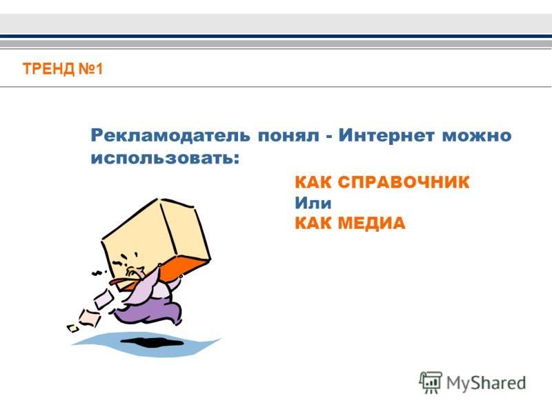 Рекламодатель понял - Интернет можно использовать: КАК СПРАВОЧНИК Или КАК МЕДИА ТРЕНД 1