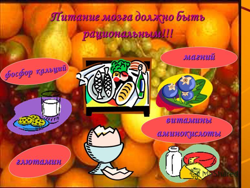 Питание мозга должно быть рациональным!!! фосфор кальций магний глютамин витамины аминокислоты