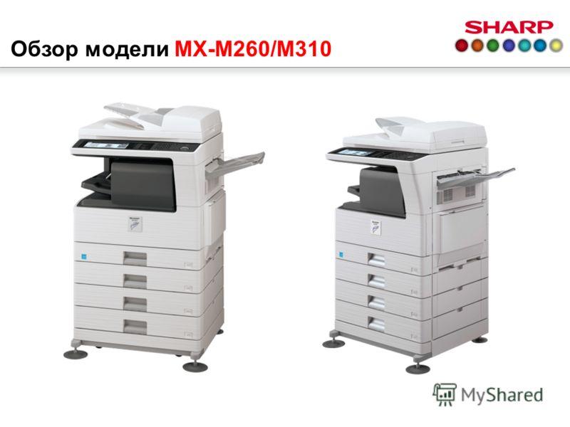 Обзор модели MX-M260/M310