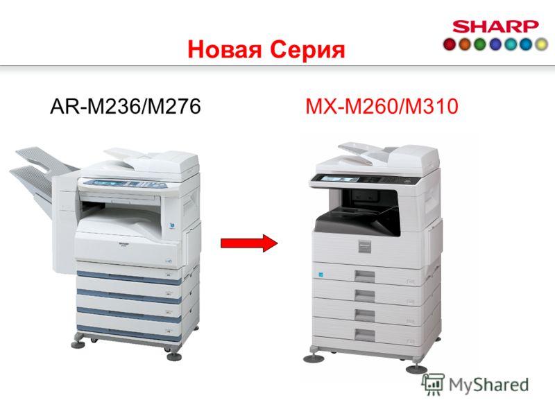 AR-M236/M276MX-M260/M310 Новая Серия