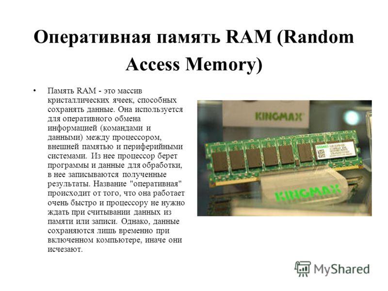 Процессор Процессор - это главная микросхема компьютера, его