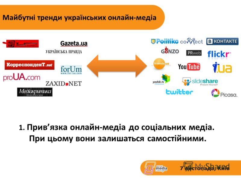 Майбутні тренди українських онлайн-медіа 1. Привязка онлайн-медіа до соціальних медіа. При цьому вони залишаться самостійними.
