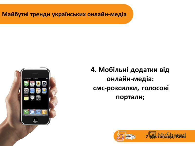 4. Мобільні додатки від онлайн-медіа: смс-розсилки, голосові портали; Майбутні тренди українських онлайн-медіа