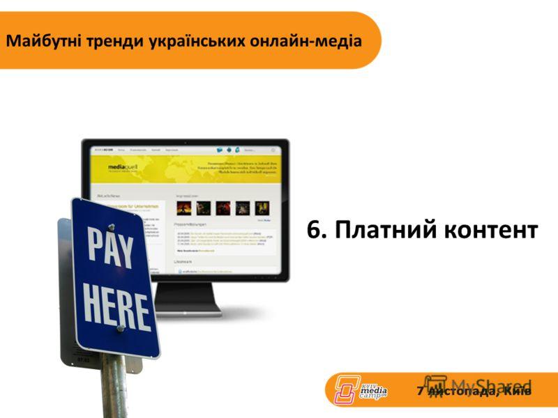 6. Платний контент Майбутні тренди українських онлайн-медіа