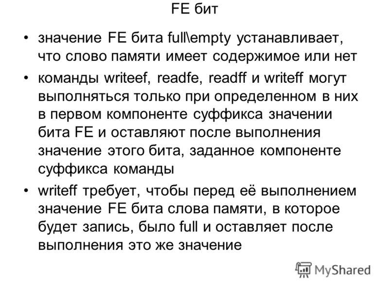 FE бит значение FE бита full\empty устанавливает, что слово памяти имеет содержимое или нет команды writeef, readfe, readff и writeff могут выполняться только при определенном в них в первом компоненте суффикса значении бита FE и оставляют после выпо