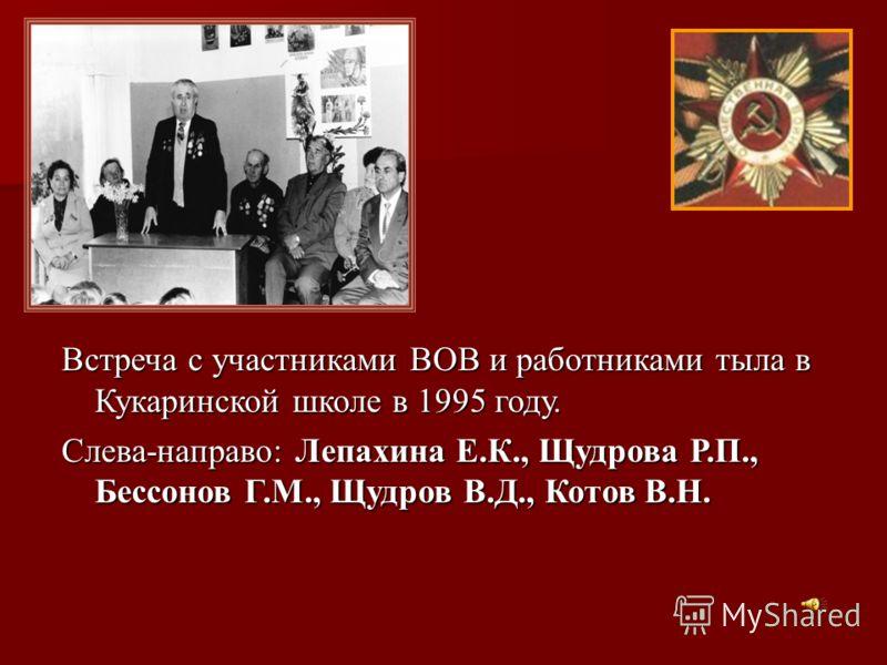 Встреча с участниками ВОВ и работниками тыла в Кукаринской школе в 1995 году. Слева-направо: Лепахина Е.К., Щудрова Р.П., Бессонов Г.М., Щудров В.Д., Котов В.Н.