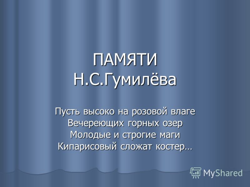 ПАМЯТИ Н.С.Гумилёва Пусть высоко на розовой влаге Вечереющих горных озер Молодые и строгие маги Кипарисовый сложат костер…