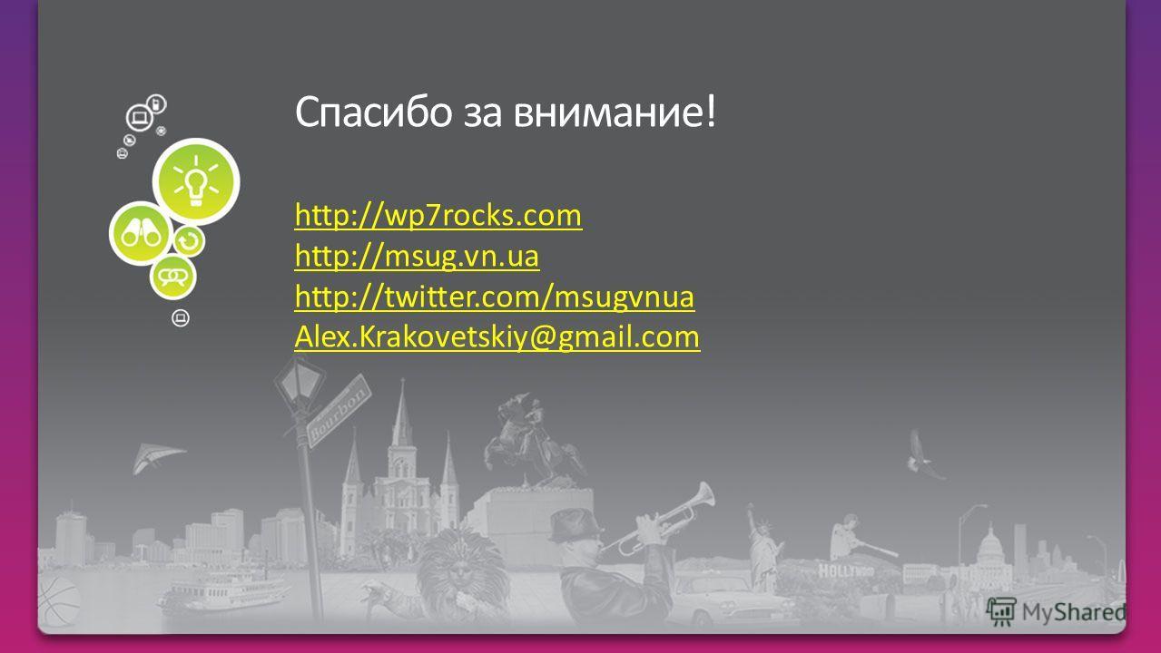 http://wp7rocks.com http://msug.vn.ua http://twitter.com/msugvnua Alex.Krakovetskiy@gmail.com