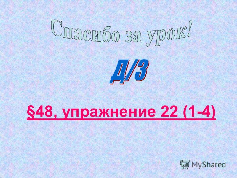 §48, упражнение 22 (1-4)