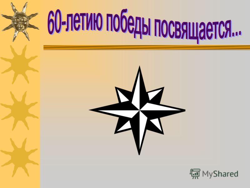 Презентация Автор работы ученица 10 2 класса МОУ «Лицей 3» Зайцева Мария.