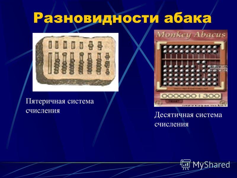Абак - прародитель счёт Абак (от греч. abax доска), доска, разделенная на полосы, где передвигались камешки, кости, служившая для арифметических вычислений с древнейших времен до 18 века.