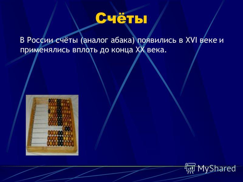 Основная заслуга изобретателей абака создание позиционной системы представления чисел.