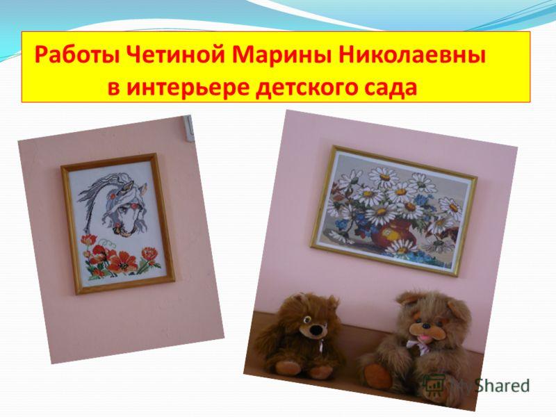 Работы Четиной Марины Николаевны в интерьере детского сада