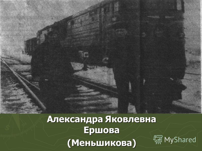 Александра Яковлевна Ершова (Меньшикова)