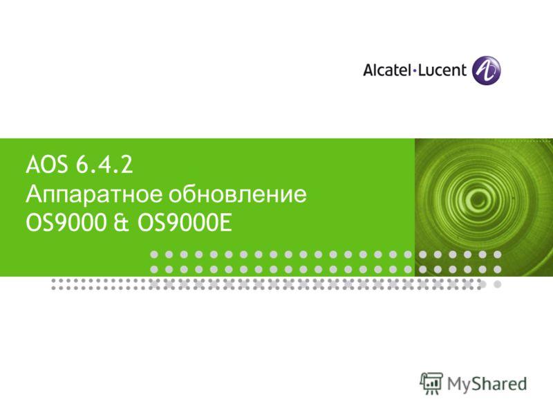 AOS 6.4.2 Аппаратное обновление OS9000 & OS9000E