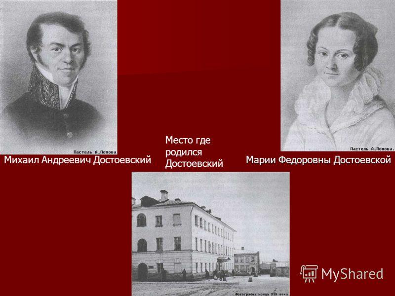 Михаил Андреевич Достоевский Место где родился Достоевский Марии Федоровны Достоевской