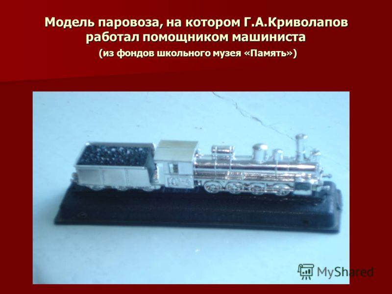 Модель паровоза, на котором Г.А.Криволапов работал помощником машиниста (из фондов школьного музея «Память»)