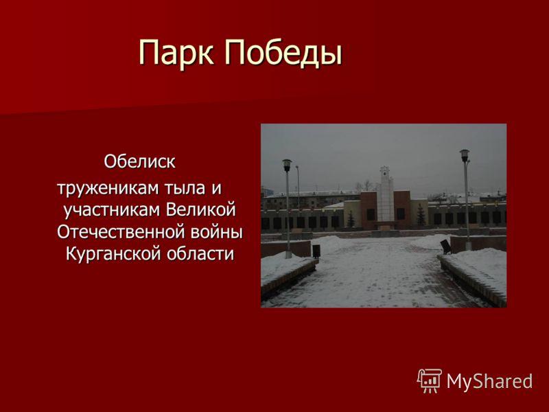 Парк Победы Обелиск труженикам тыла и участникам Великой Отечественной войны Курганской области