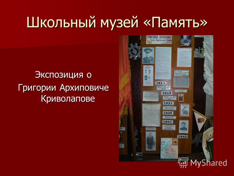 Школьный музей «Память» Экспозиция о Григории Архиповиче Криволапове