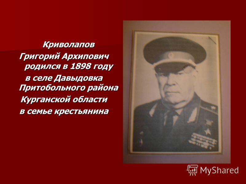 Криволапов Григорий Архипович родился в 1898 году в селе Давыдовка Притобольного района Курганской области в семье крестьянина
