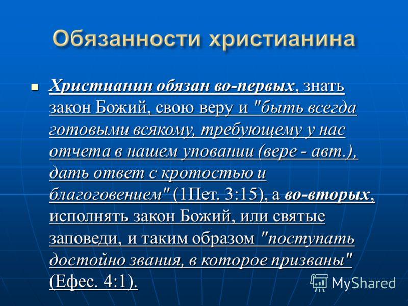 Христианин обязан во-первых, знать закон Божий, свою веру и