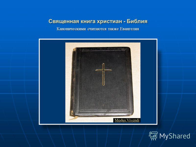 Каноническими считаются также Евангелия