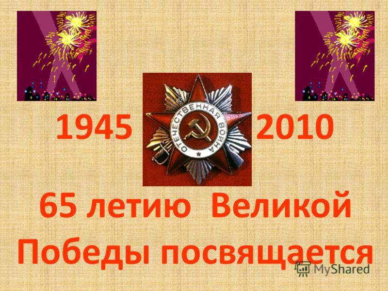 1945 - 2010 65 летию Великой Победы посвящается