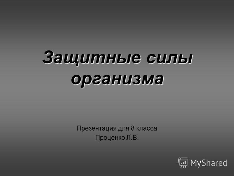 Защитные силы организма Презентация для 8 класса Проценко Л.В.