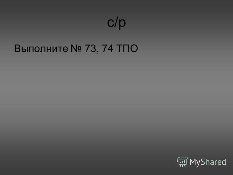 с/р Выполните 73, 74 ТПО