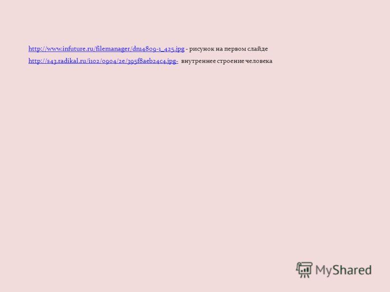 http://www.infuture.ru/filemanager/dn14809-1_425.jpghttp://www.infuture.ru/filemanager/dn14809-1_425.jpg - рисунок на первом слайде http://s43.radikal.ru/i102/0904/2e/395f8aeb24c4.jpg-http://s43.radikal.ru/i102/0904/2e/395f8aeb24c4.jpg- внутреннее ст