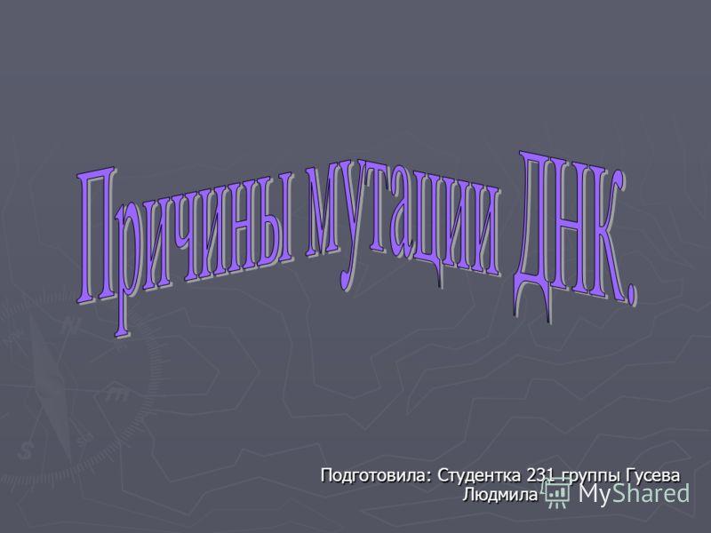 Подготовила: Студентка 231 группы Гусева Людмила