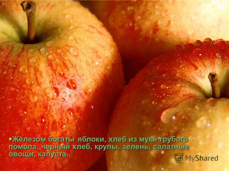 Железом богаты яблоки, хлеб из муки грубого помола, черный хлеб, крупы, зелень, салатные овощи, капуста. Железом богаты яблоки, хлеб из муки грубого помола, черный хлеб, крупы, зелень, салатные овощи, капуста.