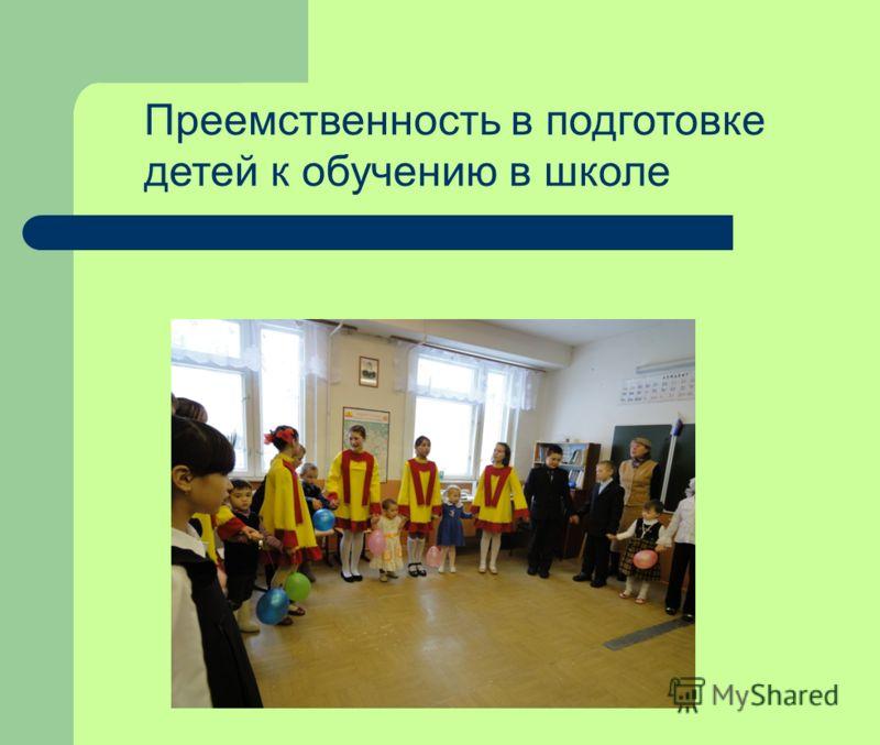 Преемственность в подготовке детей к обучению в школе