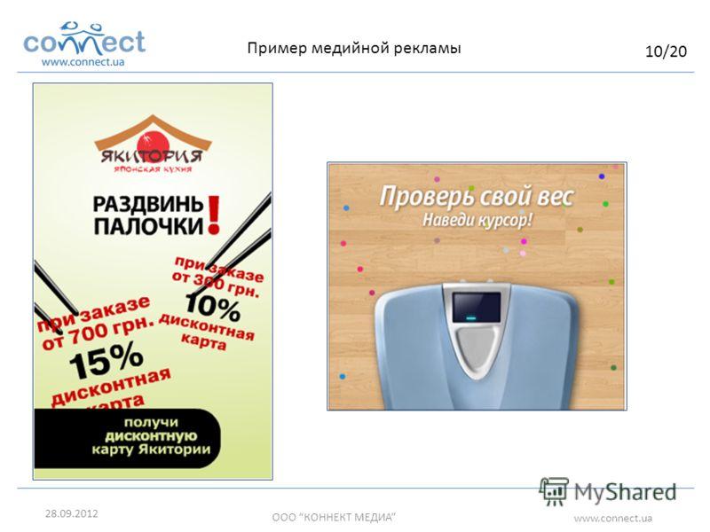 05.07.2012 ООО КОННЕКТ МЕДИА www.connect.ua Пример медийной рекламы 10/20