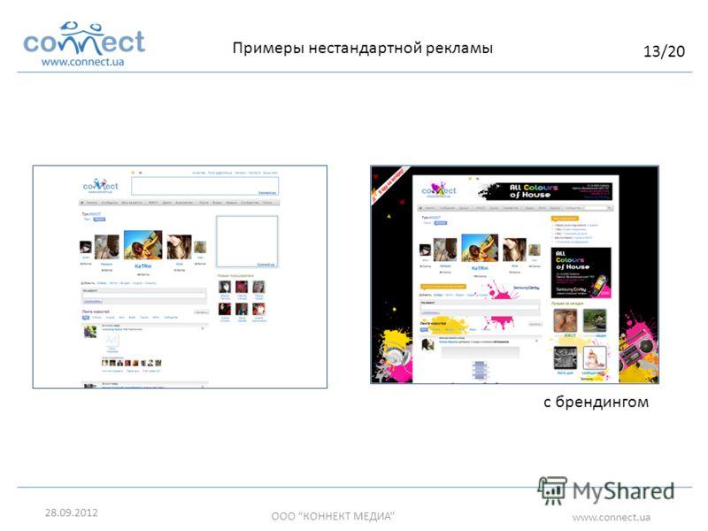 05.07.2012 ООО КОННЕКТ МЕДИА www.connect.ua Примеры нестандартной рекламы с брендингом 13/20