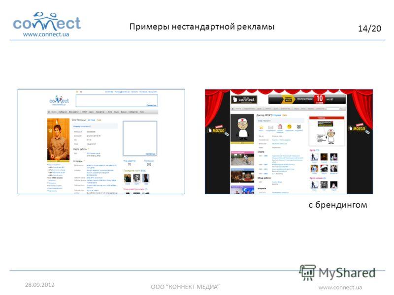05.07.2012 ООО КОННЕКТ МЕДИА www.connect.ua Примеры нестандартной рекламы с брендингом 14/20