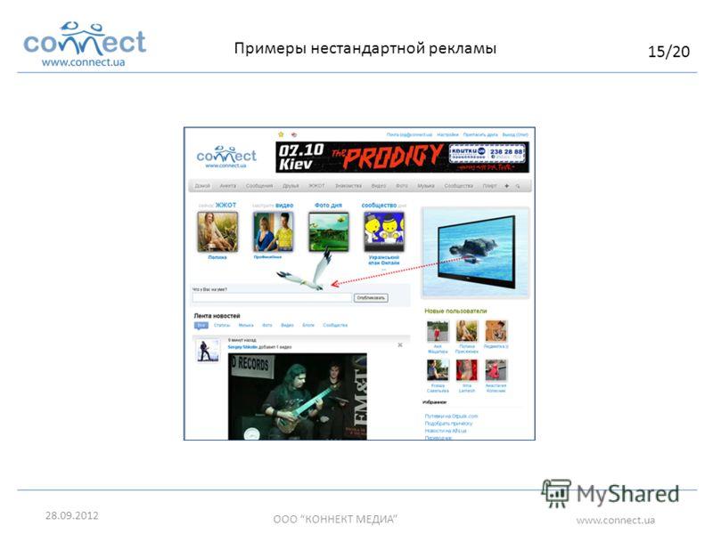 05.07.2012 ООО КОННЕКТ МЕДИА www.connect.ua Примеры нестандартной рекламы 15/20