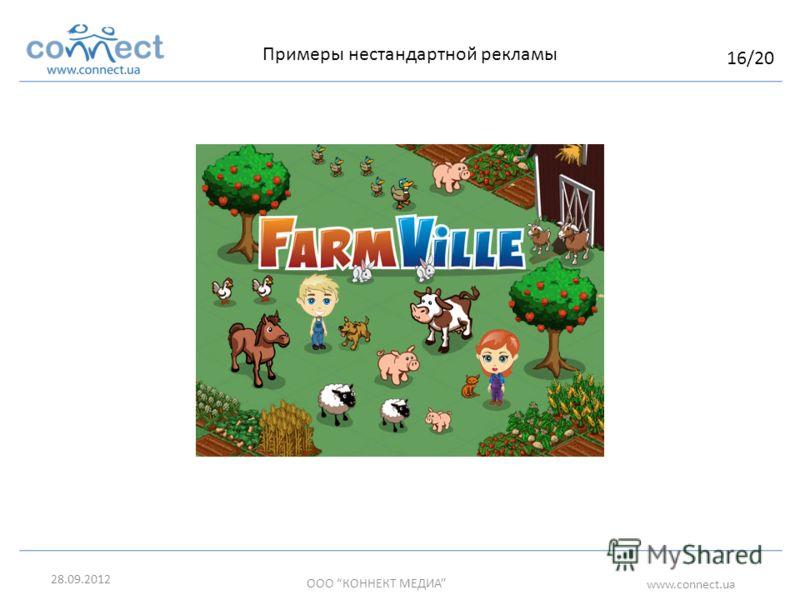 05.07.2012 ООО КОННЕКТ МЕДИА www.connect.ua 16/20 Примеры нестандартной рекламы