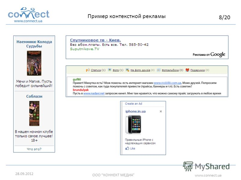 05.07.2012 ООО КОННЕКТ МЕДИА www.connect.ua Пример контекстной рекламы 8/20