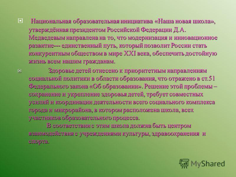 Национальная образовательная инициатива «Наша новая школа», утверждённая президентом Российской Федерации Д.А. Медведевым направлена на то, что модернизация и инновационное развитие--- единственный путь, который позволит России стать конкурентным общ