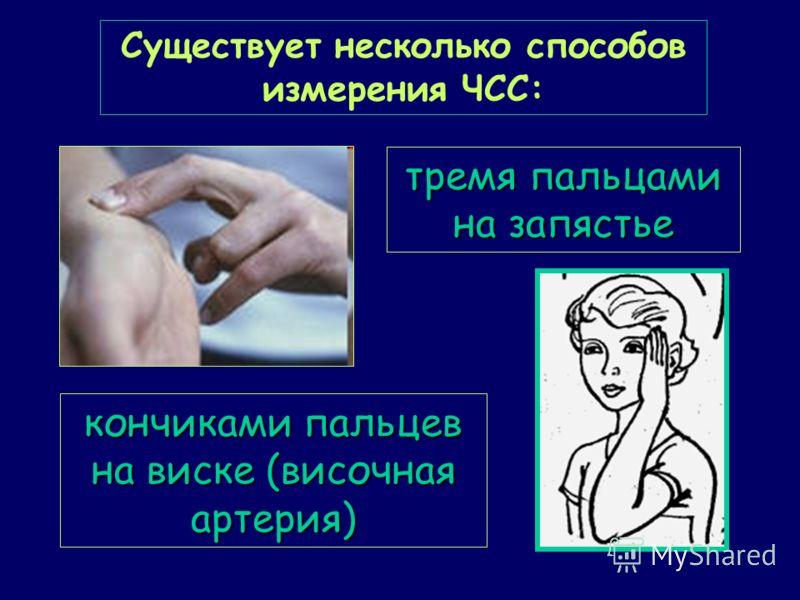 Существует несколько способов измерения ЧСС: тремя пальцами на запястье кончиками пальцев на виске (височная артерия)