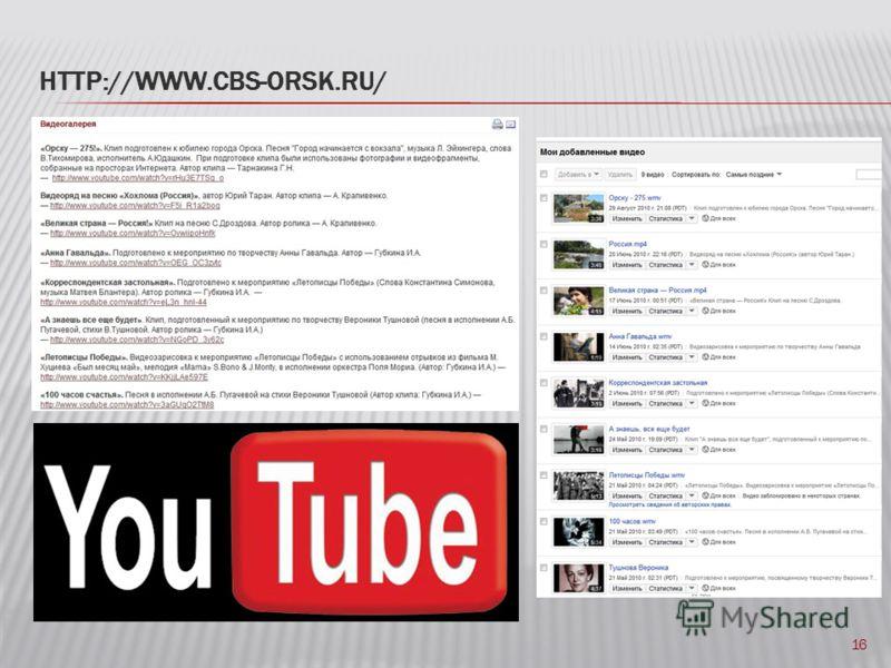 16 HTTP://WWW.CBS-ORSK.RU/