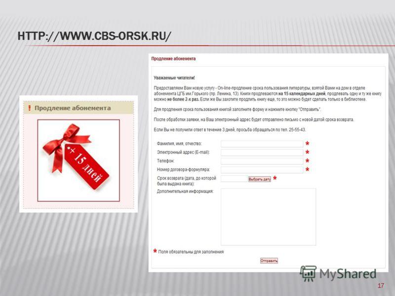 17 HTTP://WWW.CBS-ORSK.RU/