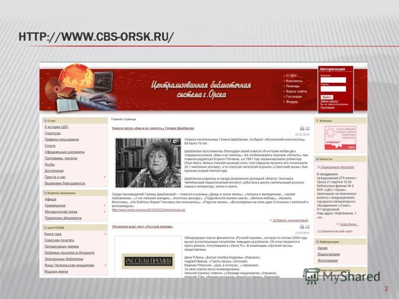 HTTP://WWW.CBS-ORSK.RU/ 2
