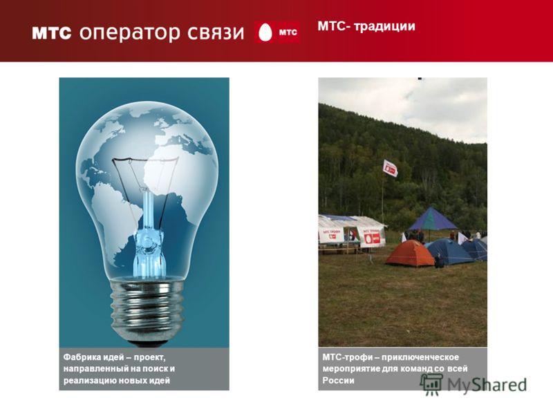 4 Фабрика идей – проект, направленный на поиск и реализацию новых идей МТС-трофи – приключенческое мероприятие для команд со всей России МТС- традиции