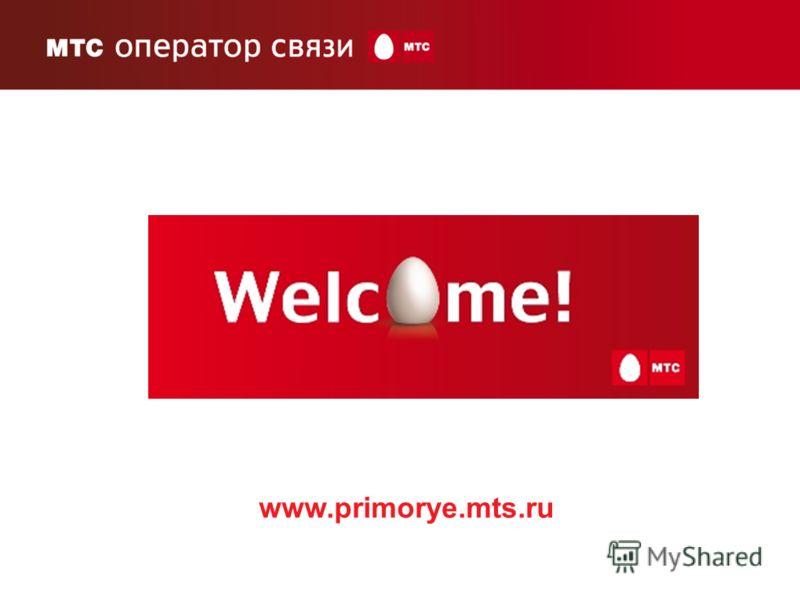 8 www.primorye.mts.ru