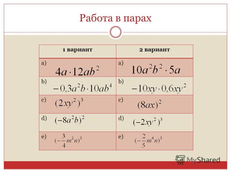 Работа в парах 1 вариант2 вариант a) b) c) d) e)