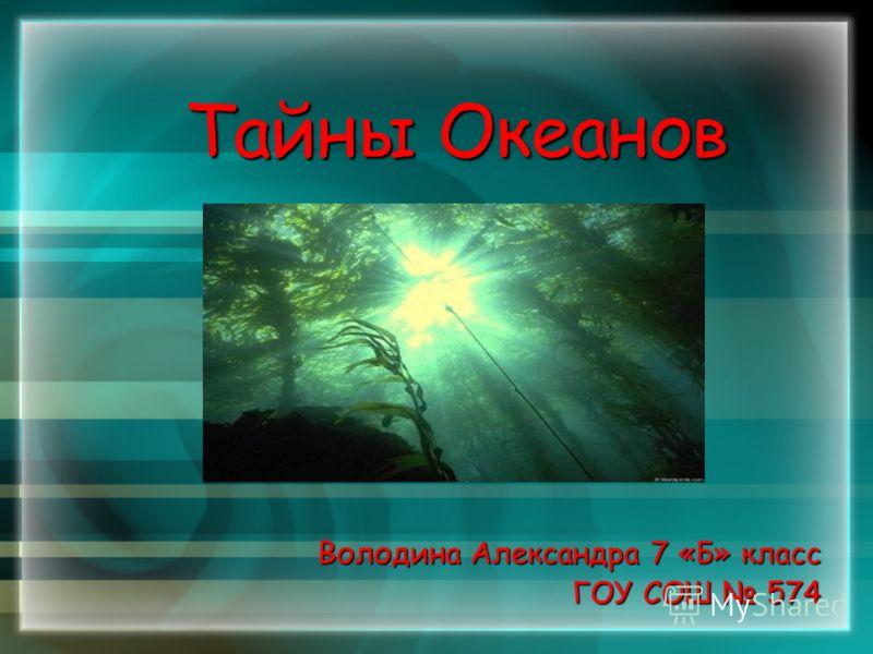 Тайны Океанов Володина Александра 7 «Б» класс ГОУ СОШ 574
