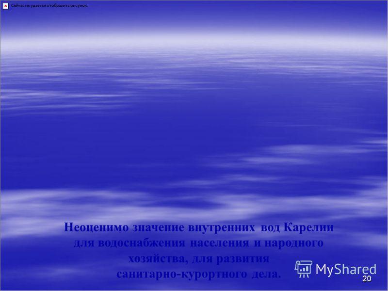 20 Неоценимо значение внутренних вод Карелии для водоснабжения населения и народного хозяйства, для развития санитарно-курортного дела.