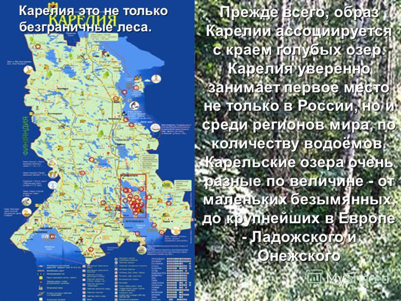 4 Прежде всего, образ Карелии ассоциируется с краем голубых озер. Карелия уверенно занимает первое место не только в России, но и среди регионов мира, по количеству водоёмов. Карельские озера очень разные по величине - от маленьких безымянных, до кру